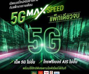 โปรเน็ต AIS 5G Max Speed รายเดือน เปิดเบอร์ใหม่ AIS รายเดือน หรือ เปลี่ยนเติมเงินเป็นรายเดือน AIS