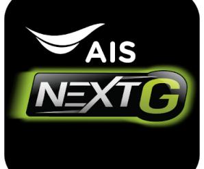 โปรเน็ตรายเดือน AIS 4G รับส่วนลด 50%