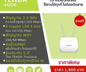 Router ใส่ซิม AIS, pocket wifi ใส่ซิม AIS และใส่ได้ทุกซิม พร้อมโปรเน็ต AIS ราคาพิเศษ