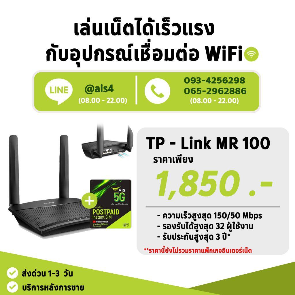 Router ใส่ซิม AIS