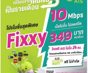AIS Fixxy เน็ตไม่จำกัด ไม่ลดสปีด โปรเน็ตรายเดือน โคตรคุ้ม