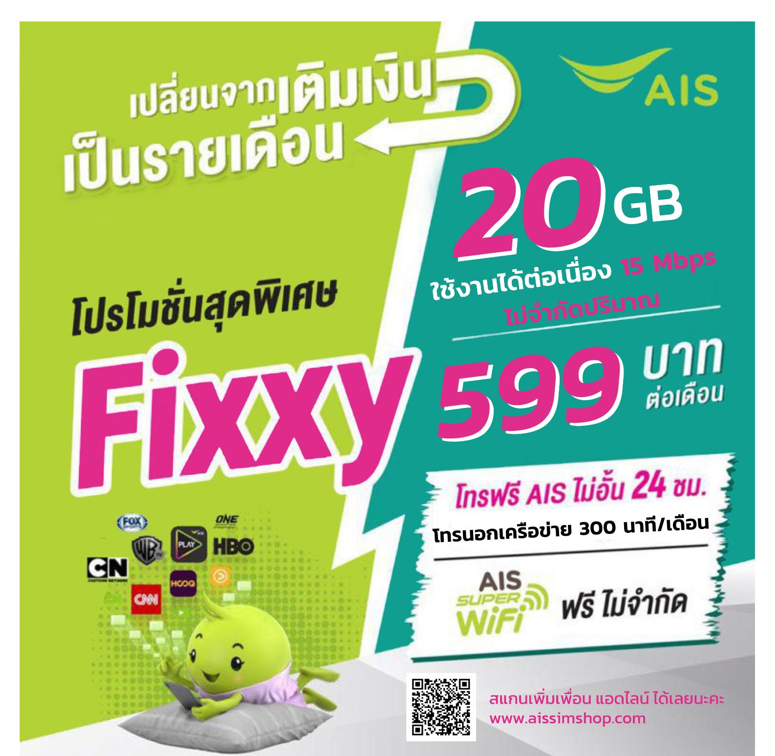 Fixxy 599